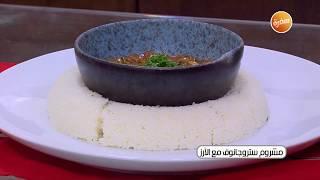 طريقة تحضير مشروم ستروجانوف مع الأرز | أميرة شنب