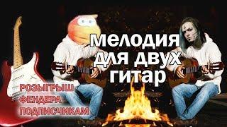 для двух Гитар УРОК \ играем с корешом \ Розыгрыш Стратокастера