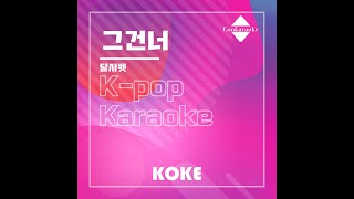 그건너 : Originally Performed By 달샤벳 Karaoke Verison