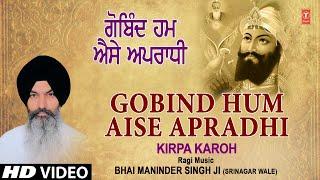 Bhai Maninder Singh Ji - Gobind Hum Aise Apradhi - Kirpa Karoh