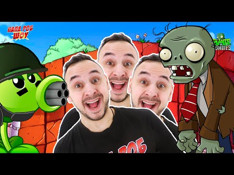ПАПА РОБ И ЗОМБИ ПРОТИВ РАСТЕНИЙ: ОБОРОНА НА КРЫШЕ В PLANTS VS ZOMBIES! 13+