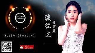 Du hong chen [[渡红尘]]~Zhang bi chen [[张碧晨]]