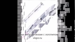 ручки металлические с логотипом(, 2014-06-27T11:46:56.000Z)