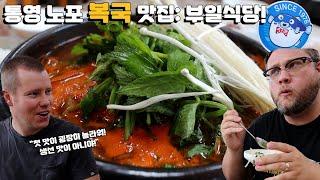 제 남아프리카친구의 첫 복국 반응은? 통영 맛집투어 외국인 먹방! 복어 매운탕 & 지리탕 Feat. 병어회! Since 1978! Korean Puffer Fish Soup!