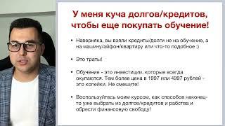 Большая Денежная Цель - вебинар Азата Валеева