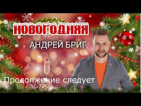 Новогодняя. Андрей Бриг