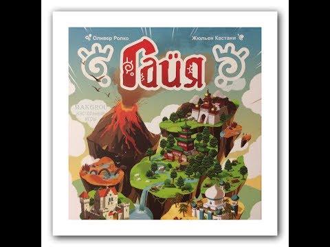 Играем в настольную игру Гайя (Gaia)