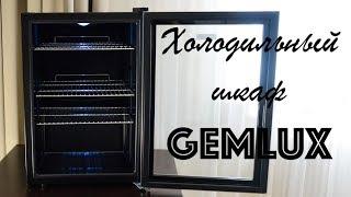 Обзор холодильника Gemlux ☆ У моих десертов новый дом))