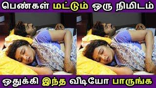 குடும்ப பெண்கள் மட்டும் ஒரு நிமிடம் இந்த வீடியோ பாருங்க Latest Tamil Cinema News Kollywood News