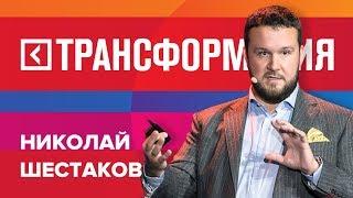 Николай Шестаков   Выступление на форуме «Трансформация» 2017   Университет СИНЕРГИЯ