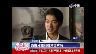 The Crossing News - 2014 Takeshi Kaneshiro in Cannes (CTV)