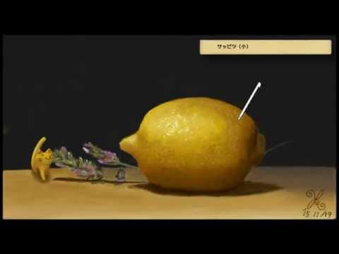 【じっくり絵心教室】基本コース ミニレッスン3「レモン」(Art Academy Lemon)
