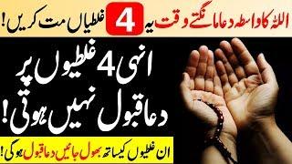 En 4 Bari Ghaltion Ki Waja Sy Dua Qabool Nehin Hoti | these 4 things, prayer (Dua) is not accepted
