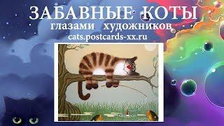 Забавные коты - художник Александр Зотов ::  Funny cats -  artist draws