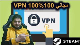 افضل VPN مجاني يساعدك في جميع المواقع وخاصة ستيم في تحويل الريجون او الدولة