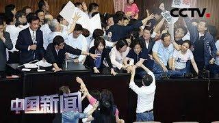 """[中国新闻] 台立法机构处理""""中选会""""人事案 蓝绿阵营爆发肢体冲突   CCTV中文国际"""