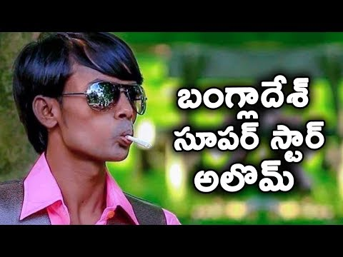 బంగ్లాదేశ్ సూపర్ స్టార్ అలొమ్ || Bangladesh Super Star Alom || T Talks