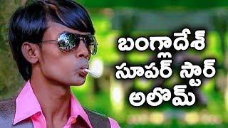 Download lagu బ గ ల ద శ స పర స ట ర అల మ Bangladesh Super Star Alom T Talks MP3