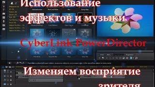 CyberLink PowerDirector, видеоредактор, бесплатно по-русски, изменяем восприятие зрителя..(Бесплатная подписка на канал тут http://goo.gl/5TQFtG Урок #4 в котором мы разберем как изменить восприятие вашего..., 2014-05-26T12:22:42.000Z)