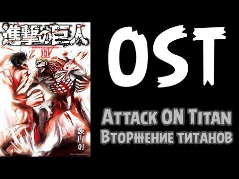 Атака титанов 1 сезон саундтрек