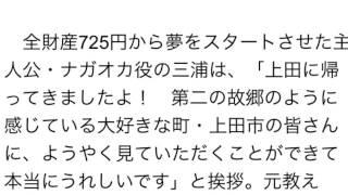 三浦貴大主演の映画「サムライフ」がこのほ、舞台である長野県で先行上...