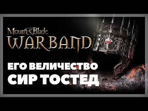 Его Величество Сир Тостед (Финал) | Mount and Blade: Warband