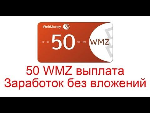 50 WMZ заработок без вложений