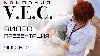 Компания V.E.C. видео презентация ч.2.