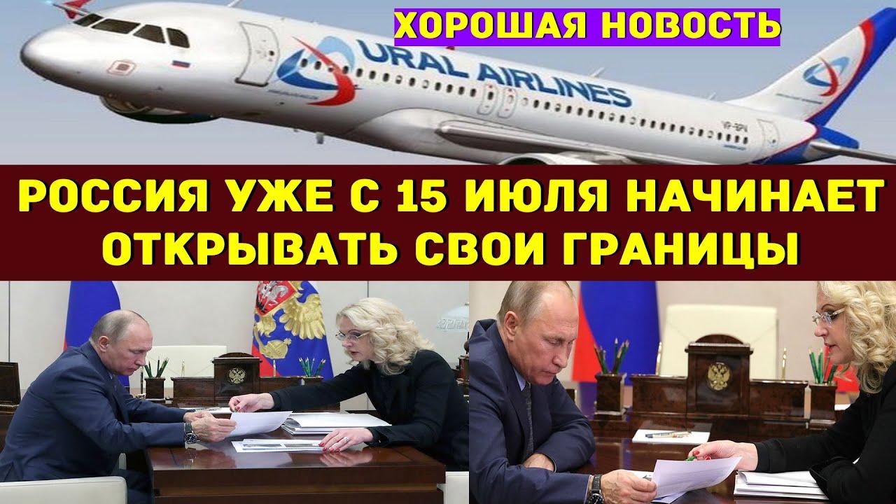 Свежие новости об открытии границы россии покупаю квартиру в дубае