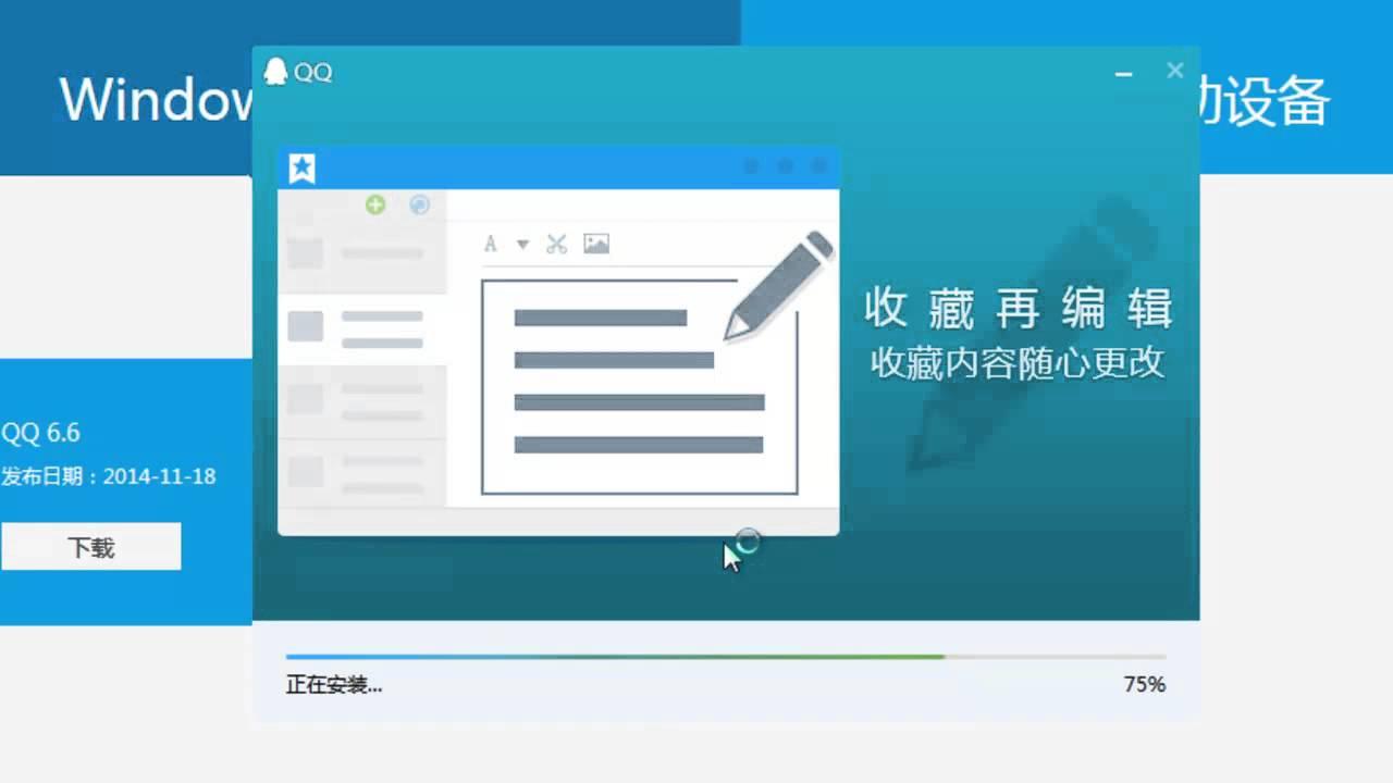 QQ 설치 중국어판 - YouTube