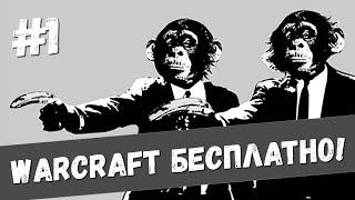 ФИЛЬМ ВАРКРАФТ ИГРА БЕСПЛАТНО –ДВЕ МАКАКИ НА ДИВАНЕ