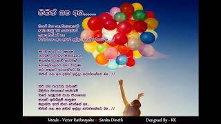 Hithin Yana Aya - Victor Rathnayake and Sanka Dineth Lyrics Thumbnail