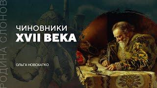 Чиновники XVII века. Ольга Новохатко. Родина слонов № 222