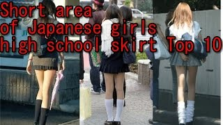 Short area of Japanese girls high school skirt Top 10