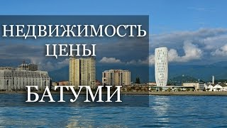 Недвижимость и цены: Батуми Грузия. Цены на недвижимость в новостройках комплекса