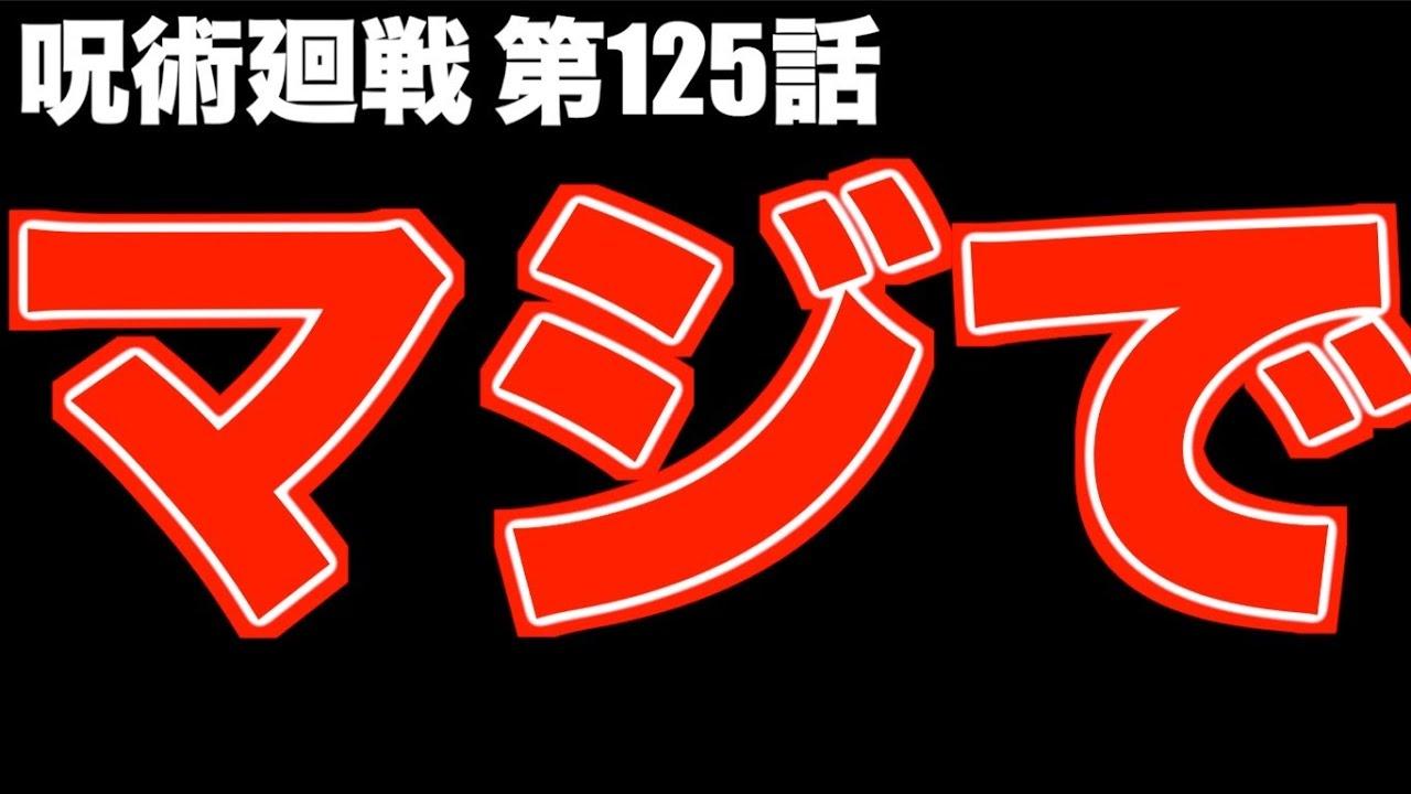 廻 戦 125 呪術