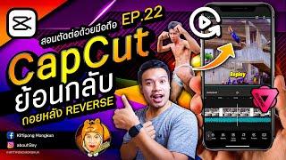 สอนตัดต่อ CapCut 2020 | EP.22 ย้อนกลับ ถอยหลัง Reverse | ABOUTBOY SANOM screenshot 2