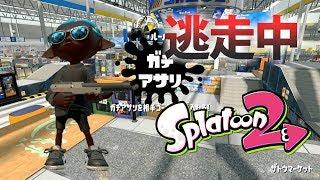 【スプラトゥーン2】逃走中をイカでやってみた inザトウマーケット【実況】Splatoon2
