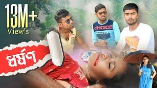 ধর্ষণ ।।।।A Bengali short film by kfb vines production . একটি মেয়ের মর্মান্তিক কাহিনী।