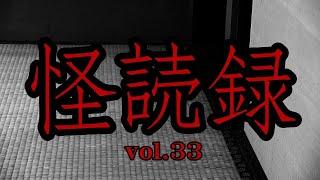 【怪読録Vol.33】スーツケースを引く不気味な集団の正体は――黒史郎『異界怪談 暗狩』より【怖い話朗読】