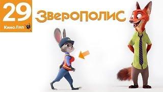 29 КиноЛяпов в мультфильме Зверополис - Народные КиноЛяпы