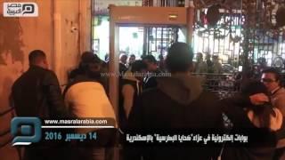مصر العربية | بوابات إلكترونية في عزاء