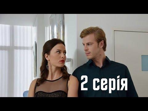 Другая жизнь Анны 2 серия - Украина, сериал 2019