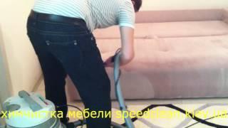 химчистка мебели киев(, 2016-07-06T18:44:56.000Z)