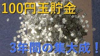 3年間集めた100円玉貯金を集計してみた!