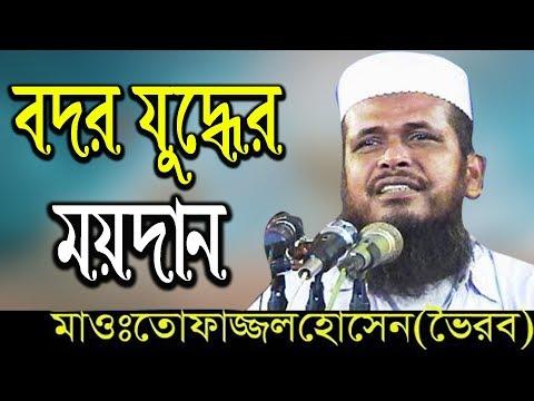 বদর যুদ্ধের ময়দান সম্পর্কে আলোচনা | Mawlana Tofazzal Hossain | Waz |Ruposhi Bangla Production | 2017