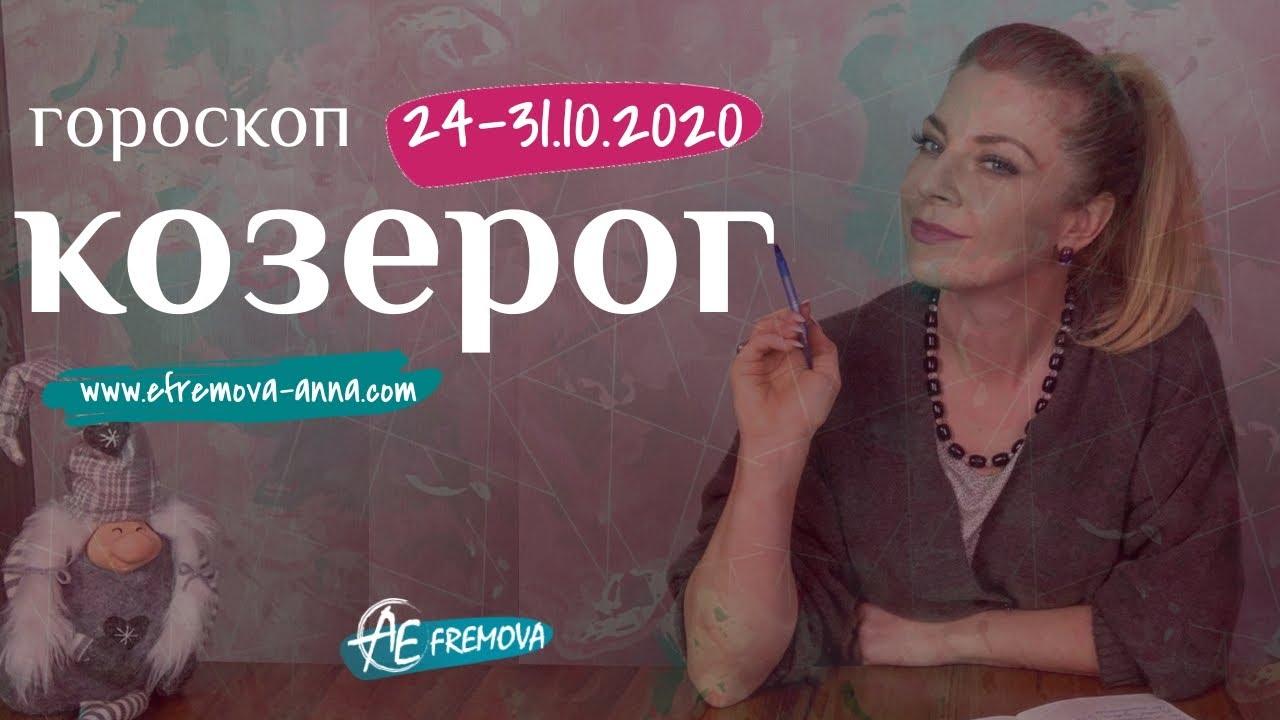 КОЗЕРОГ 24 – 31 октября 2020: гороскоп на неделю от Анны Ефремовой