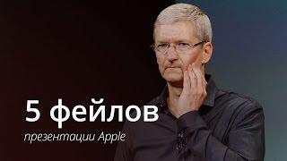 5 фейлов презентации Apple