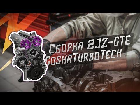 СБОРКА TOYOTA 2JZ-GTE В GOSHATURBOTECH