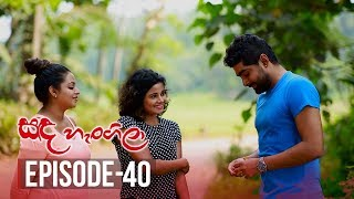 Sanda Hangila | Episode 40 - (2019-02-07) | ITN Thumbnail